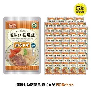 5年保存 非常食 おかず UAA食品 美味しい防災食 肉じゃが 50袋セット
