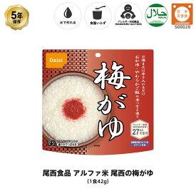 5年保存 非常食 尾西食品 アルファ米 尾西の梅がゆ 梅粥 保存食 1食 1袋