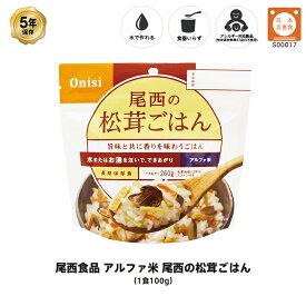 5年保存 非常食 尾西食品 アルファ米 尾西の松茸ごはん ご飯 保存食 1食 1袋