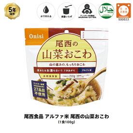 5年保存 非常食 尾西食品 アルファ米 尾西の山菜おこわ ご飯 保存食 1食 1袋