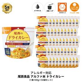 5年保存 非常食 尾西食品 アルファ米 尾西のドライカレー アレルギー28品目不使用 ご飯 保存食 50食 (50袋) セット