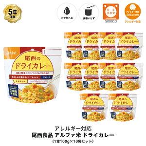 5年保存 非常食 尾西食品 アルファ米 尾西のドライカレー アレルギー28品目不使用 ご飯 保存食 10食 (10袋) セット