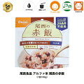 5年保存非常食尾西食品アルファ米尾西の赤飯ご飯保存食50食(50袋)セット