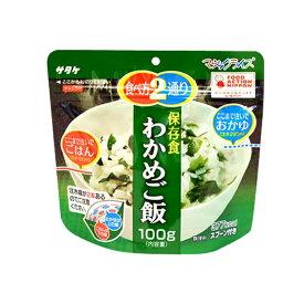 5年保存 非常食 ごはん アルファ化米 サタケ マジックライス わかめご飯 100g 保存食 アウトドア キャンプ