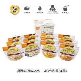 5年保存 非常食セット 尾西食品 尾西のごはんシリーズCY 和風×洋風 和風2種+洋風2種×各3袋