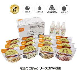 5年保存 非常食セット 尾西食品 尾西のごはんシリーズBW 和風 4種類×各3袋 保存水 500ml×6本