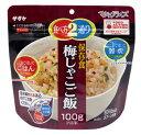 5年保存 非常食 ごはん アルファ化米 サタケ マジックライス 梅じゃこご飯 100g 保存食 アウトドア キャンプ