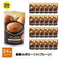 5年保存非常食パン缶詰保存缶備蓄deボローニャプレーン24缶セット1缶/2個入