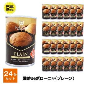 5年保存 非常食 パン 缶詰 保存缶 備蓄deボローニャ プレーン 24缶セット 1缶/2個入