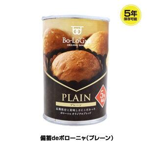 5年保存 非常食 パン 缶詰 保存缶 備蓄deボローニャ プレーン 1缶/2個入