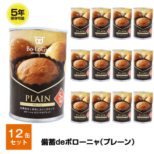 5年保存 非常食 パン 缶詰 保存缶 備蓄deボローニャ プレーン 12缶セット 1缶/2個入