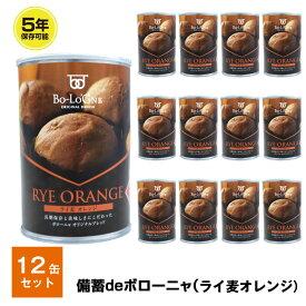 【1/31までポイント10倍☆】5年保存 非常食 パン 缶詰 保存缶 備蓄deボローニャ ライ麦オレンジ 12缶セット 1缶/2個入