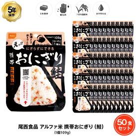 5年保存 非常食 尾西食品 アルファ米 携帯おにぎり 鮭 ご飯 ごはん 保存食 50食 (50袋) セット