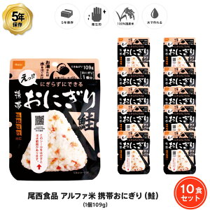 5年保存非常食尾西食品アルファ米携帯おにぎり鮭ご飯ごはん保存食50食(50袋)セット
