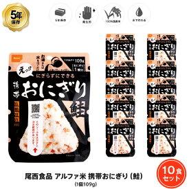 5年保存 非常食 尾西食品 アルファ米 携帯おにぎり 鮭 ご飯 ごはん 保存食 10食 (10袋) セット