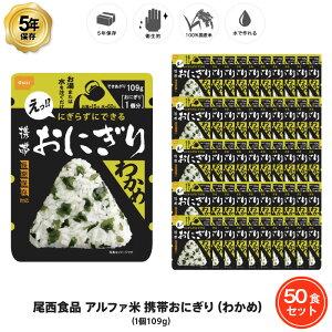 5年保存 非常食 尾西食品 アルファ米 携帯おにぎり わかめ ご飯 ごはん 保存食 50食 (50袋) セット
