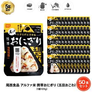 5年保存非常食尾西食品アルファ米携帯おにぎり五目おこわご飯ごはん保存食50食(50袋)セット