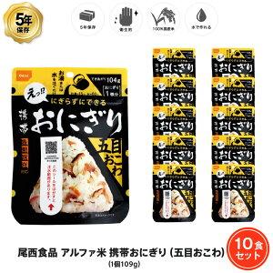 5年保存非常食尾西食品アルファ米携帯おにぎり五目おこわご飯ごはん保存食10食(10袋)セット