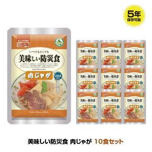 5年保存 非常食 おかず UAA食品 美味しい防災食 肉じゃが 10袋セット
