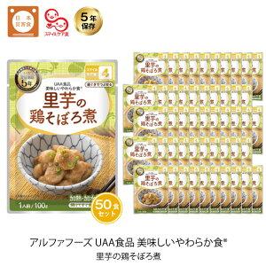 5年保存 非常食 おかず UAA食品 美味しいやわらか食 里芋の鶏そぼろ煮 スマイルケア食 介護食 50袋セット