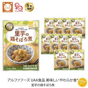 5年保存 非常食 おかず UAA食品 美味しいやわらか食 里芋の鶏そぼろ煮 スマイルケア食 介護食 10袋セット