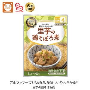 5年保存 非常食 おかず UAA食品 美味しいやわらか食 里芋の鶏そぼろ煮 スマイルケア食 介護食 1袋