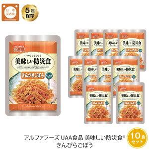 5年保存 非常食 おかず UAA食品 美味しい防災食 きんぴらごぼう 10袋セット