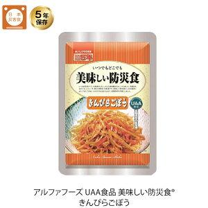 5年保存 非常食 おかず UAA食品 美味しい防災食 きんぴらごぼう 1袋