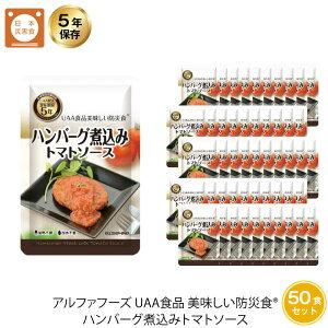 5年保存 非常食 おかず UAA食品 美味しい防災食 ハンバーグ煮込み トマトソース 50袋セット