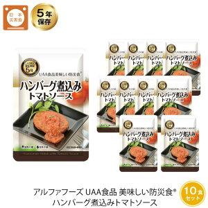 5年保存 非常食 おかず UAA食品 美味しい防災食 ハンバーグ煮込み トマトソース 10袋セット