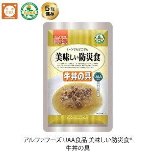 5年保存 非常食 おかず UAA食品 美味しい防災食 牛丼の具 1袋