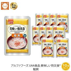 5年保存 非常食 おかゆ お粥 UAA食品 美味しい防災食 鮭粥 10袋セット