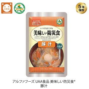 5年保存 非常食 おかず UAA食品 美味しい防災食 豚汁 とん汁 1袋