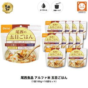 5年保存 非常食 尾西食品 アルファ米 尾西の五目ごはん ご飯 保存食 10食 (10袋) セット