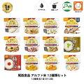 5年保存非常食セット尾西食品アルファ米12種類セットご飯ごはん