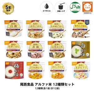 5年保存 非常食セット 尾西食品 アルファ米12種類全部セット ご飯 ごはん