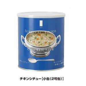 25年保存 非常食 サバイバルフーズ チキンシチュー 小缶 2号缶 2.5食相当 おかず 1缶 単品  保存缶