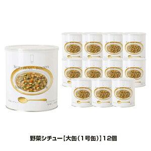 25年保存 非常食 サバイバルフーズ 野菜シチュー 大缶 1号缶/10食相当 おかず 12缶セット 保存缶