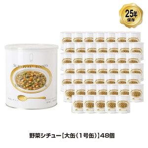 25年保存 非常食 サバイバルフーズ 野菜シチュー 大缶 1号缶/10食相当 おかず 48缶セット 保存缶