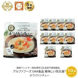 5年保存 非常食 おかず UAA食品 美味しい防災食 ホワイトシチュー アレルギー対応食 10袋セット