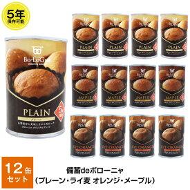 5年保存 非常食 パン 缶詰 保存缶 備蓄deボローニャ 12缶セット 1缶/2個入 プレーン メープル ライ麦オレンジ