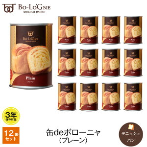3年保存 非常食セット パン 缶詰 保存缶 缶deボローニャ プレーン 12缶セット 1缶/2個入 デニッシュパン