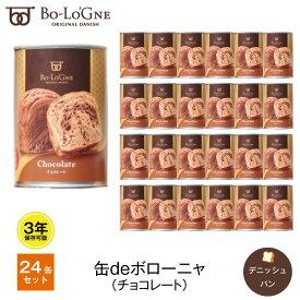 3年保存 非常食セット パン 缶詰 保存缶 缶deボローニャ チョコレート 24缶セット 1缶/2個入 デニッシュパン