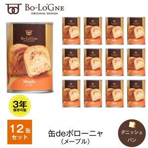 3年保存 非常食セット パン 缶詰 保存缶 缶deボローニャ メープル 12缶セット 1缶/2個入 デニッシュパン
