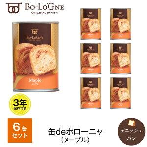 3年保存 非常食セット パン 缶詰 保存缶 缶deボローニャ メープル 6缶セット 1缶/2個入 デニッシュパン