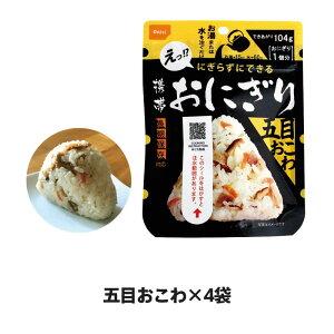 5年保存非常食尾西食品アルファ米携帯おにぎり五目おこわご飯ごはん保存食1食(1袋)