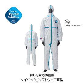 デュポン 防護服 保護服 タイベック ソフトウェア III型 3型 化学防護服 感染症 L