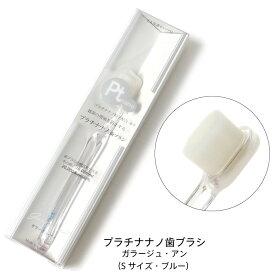 バイオエポック プラチナナノ manmou 子供用 仕上げ用 歯ブラシの概念を変える、20,000本の超極細毛 歯ブラシ やわらかめ S クリアブルー