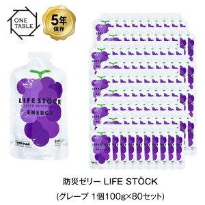5年保存 非常食 ライフストック 世界初 LIFESTOCKエナジータイプ グレープ味 100g ゼリー 80袋セット