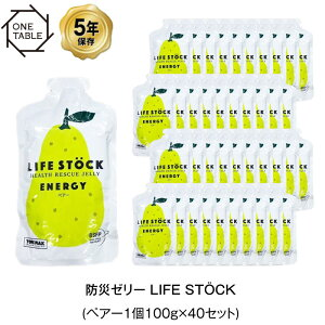 5年保存 非常食 ライフストック 世界初 LIFESTOCKエナジータイプ ペア?味 洋梨 100g ゼリー 40袋セット